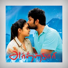 Arthanaari - Movie